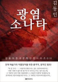 김동인 광염소나타