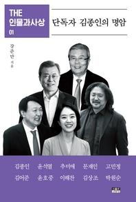 THE 인물과사상 01 : 단독자 김종인의 명암