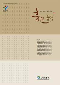 흙의 숨결, 한국 현대도예 특별 展