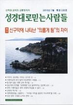 성경대로 믿는 사람들 220호(2010년 7월호)