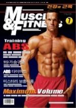 건강과 근육 2007년 7월호(통권 제204호)