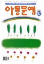 아동문예 (2006년 07월 호)