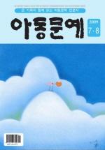 아동문예 (2009년 07/08월 호)