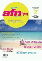 afn영어 2008년 7월호(통권 제368호)