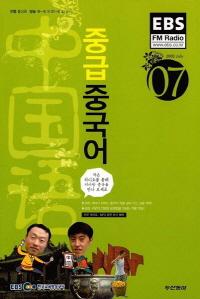 중급 중국어(방송교재 2009년 07월)