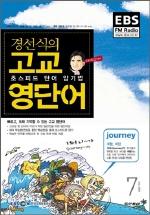 경선식의 고교 영단어(방송교재 2008년 07월)