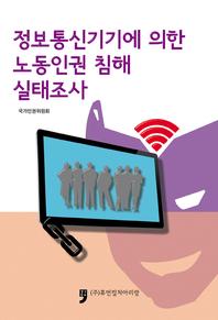 정보통신기기에 의한 노동인권침해 실태조사