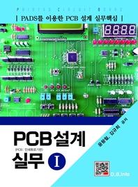 PCB 설계 실무