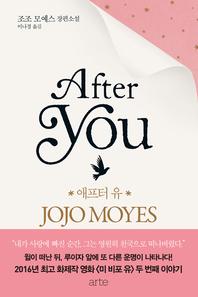 애프터 유(After You)(체험판)