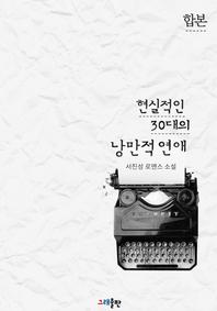 [세트] 현실적인 30대의 낭만적 연애(전2권)