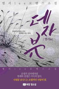 데자뷰 (합본)(전2권)(완결)