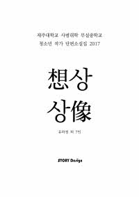 제주대학교사범대학부설중학교 상상