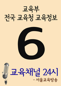 서울교육방송 교육채널 24시. 6호(교육부, 전국 교육청 교육정보)