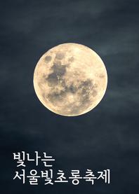 빛나는 서울빛초롱축제 (평창동계올림픽 조직위 후원, 종로구 한복축제)