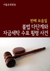 불법 다단계와 자금세탁 수표 횡령 사건 (판례 모음집)
