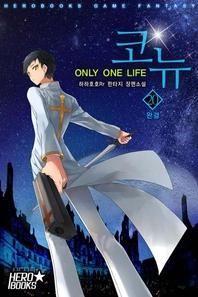 코뉴-ONLY ONE LIFE. 20(완결)