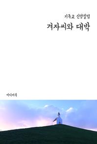 겨자씨와 대박 (기독교 신앙칼럼)