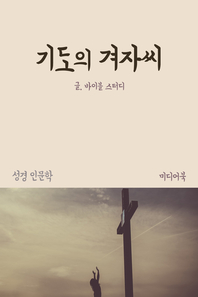 기도의 겨자씨 (성경 인문학)