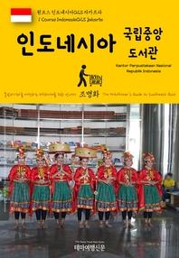 원코스 인도네시아023 자카르타 인도네시아 국립중앙도서관 동남아시아를 여행하는 히치하이커를 위한 안내