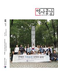 대한민국역사박물관  역사공감  2019 가을호. Vol.25
