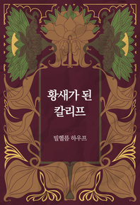 에브리북 해외짧은 소설 시리즈 0011 황새가 된 칼리프 이야기