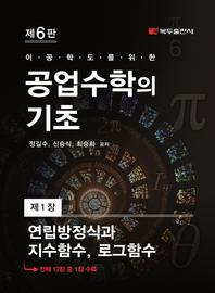 공업수학의 기초(6판) .1