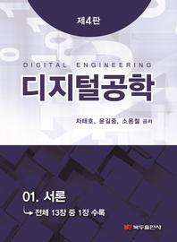 디지털공학 (4판) .1