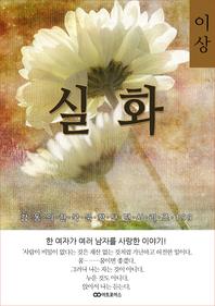 이상 실화. 감동의 한국문학단편시리즈 199
