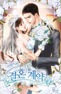 결혼 계약