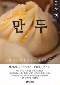 최서해 만두. 감동의 한국문학단편시리즈 317