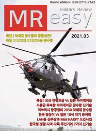 밀리터리 리뷰 이지 2021년 3월호(Military Review easy)