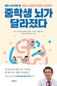 중학생 뇌가 달라졌다 : KBS 시사기획 창 10대 스마트폰 절제력 프로젝트