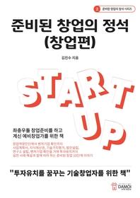 투자유치를 꿈꾸는 기술창업자를 위한 책 준비된 창업의 정석(창업편)