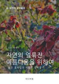 자연의 얼룩진 아름다움을 위하여 (늙은 호박잎과 시들은 장미꽃, 포토 에세이)