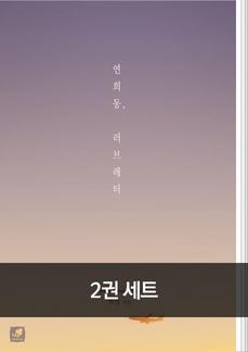 [세트]연희동, 러브레터(전 2권/완결)