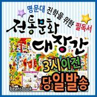 전통문화대장간 전64권 어린이전통사회동화