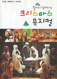쏠티와 함께하는 크리스마스 뮤지컬(DVD)
