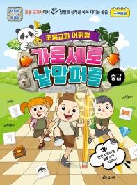 초등교과 어휘왕 가로세로 낱말퍼즐: 중급