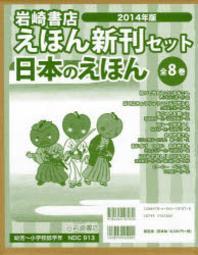 岩崎書店えほん新刊セット2014年版 日本のえほん 8卷セット