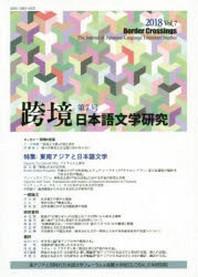 跨境 日本語文學硏究 VOL.7(2018)