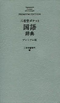 三省堂ポケット國語辭典 プレミアム版