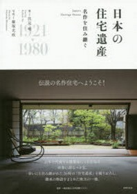 日本の住宅遺産 名作を住み繼ぐ