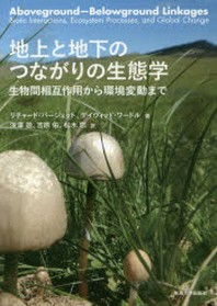 地上と地下のつながりの生態學 生物間相互作用から環境變動まで