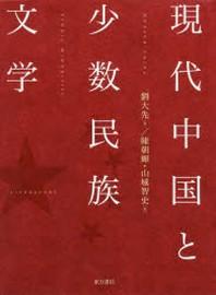現代中國と少數民族文學