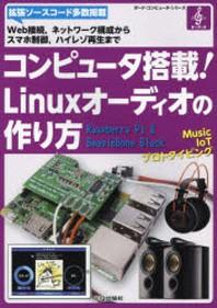 コンピュ-タ搭載!LINUXオ-ディオの作り方 WEB接續,ネットワ-ク構成からスマホ制御,ハイレゾ再生まで