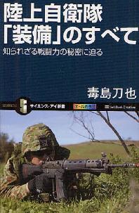 陸上自衛隊「裝備」のすべて 知られざる戰鬪力の秘密に迫る