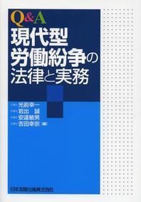 Q&A現代型勞動紛爭の法律と實務