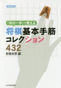 「次の一手」で覺える將棋基本手筋コレクション432