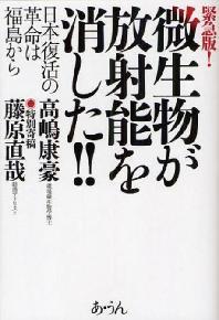 微生物が放射能を消した!! 緊急版! 日本復活の革命は福島から