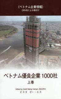 ベトナム優良企業1000社 CRV社による格付け 上卷